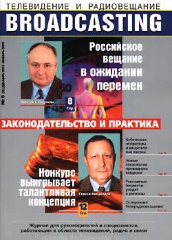 Журнал «Broadcasting. Телевидение и радиовещание» - специализированное отраслевое издание. Выходит с 1999 года