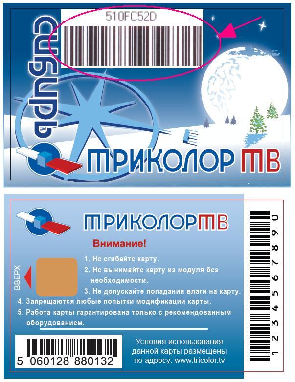 Платформа Триколор ТВ Сибирь пополнится каналами HD. По