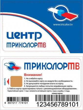 """Будьте бдительны при покупке оборудования и карт оплаты  """"Триколор ТВ """"!"""